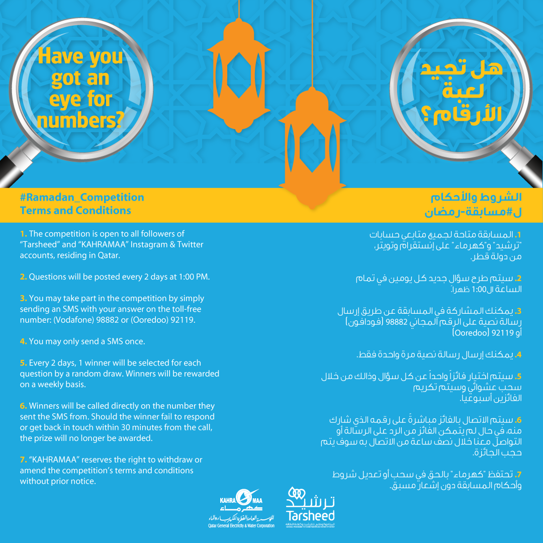 Wonderful Instagram Ramadan - Ramadan%20Competition  Pic_383466 .png