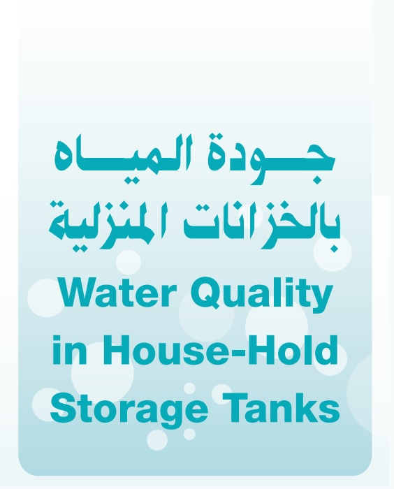 Qatar General Electricity & water Corporation - المؤسسة